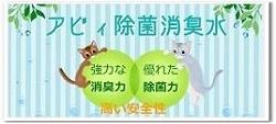 猫の尿の消臭や身の周りの除菌対策に安心安全な「アビィ除菌消臭水」
