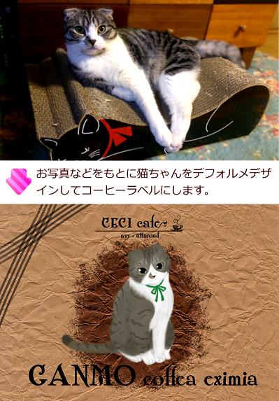 猫ラベルコーヒー豆オリジナルラベル