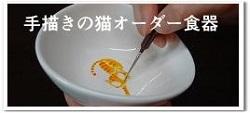 猫のオーダー食器