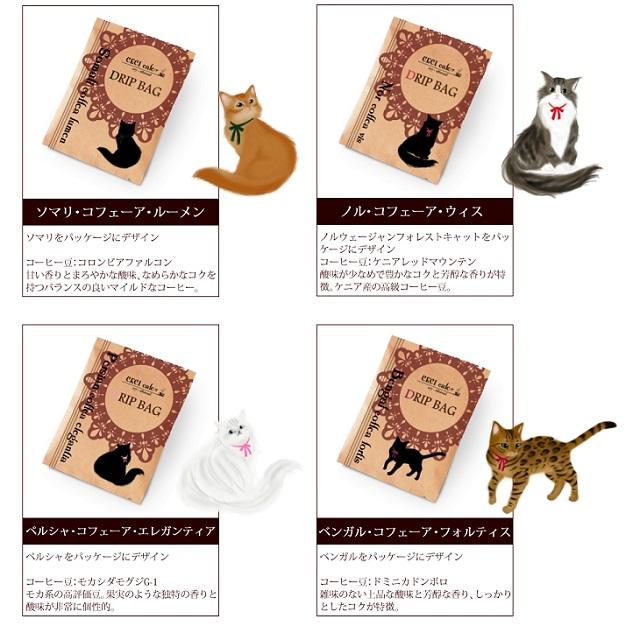 猫デザインのドリップバッグコーヒー8