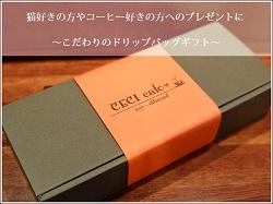 ネットショップ猫デザインドリップバッグコーヒーギフト10g×5袋3個入りへ