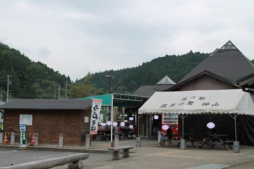 神山道の駅