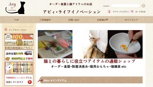 本店サイトPC画面