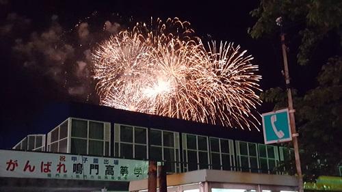 市役所の後ろに花火-がんばれ鳴門高校