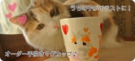 ネットショップ猫オーダー手描きマグカップ(名入れ)へ