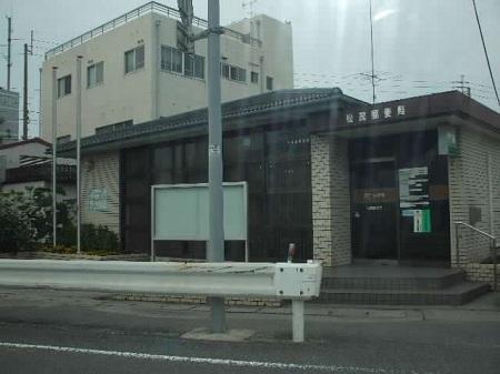 松茂郵便局