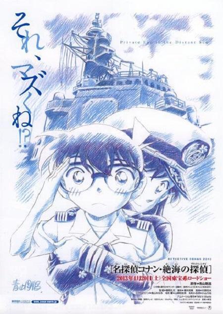 名探偵コナン【絶海の探偵】1