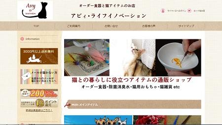 オーダー食器と猫アイテムのお店アビィライフイノベーション